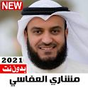 اناشيد مشاري العفاسي 2021 بدون نت بتحديث مستمر icon