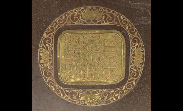Photo: Nihon Tokyo Kobayashi seizo - Kobayashi Company Meiji period Coutesy of Bonhams