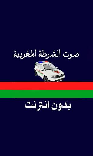 صوت الشرطة المغربية بدون نت