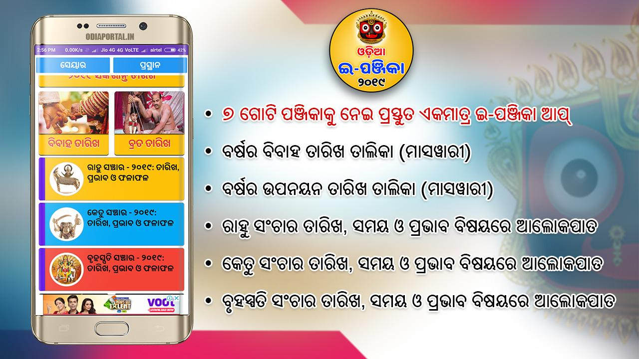 Orissa ιστοσελίδα γνωριμιών