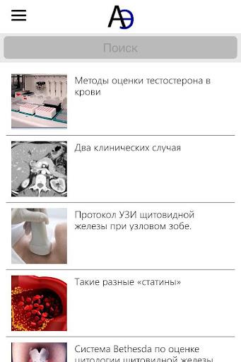 Актуальная эндокринология