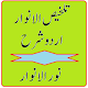 Talkhees ul Anwar Noor ul Anwar Sharah in Urdu for PC-Windows 7,8,10 and Mac