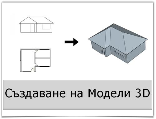 Създаване на Модели 3D