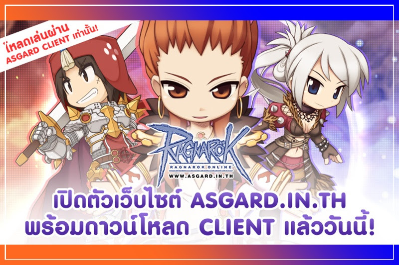[RO] เซิร์ฟเวอร์ Airtime เปิดแล้ว! ได้เวลาบุก Asgard!