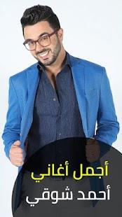جميع أغاني أحمد شوقي بدون انترنت 2018 Ahmed Chawki - náhled