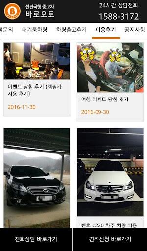 바로오토 1.3 screenshots 3