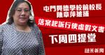 屯門興德學校前校長陳章萍被捕 落案起訴行使虛假文書 下周四提堂