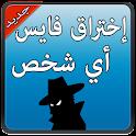 إختراق أي حساب فايس بوك Prank icon
