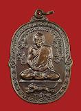 เหรียญเสือเผ่น หลวงพ่อสุด ปี 2521 พิมพ์หางงอ (นิยม) วัดกาหลง โค๊ต ๒    (7)
