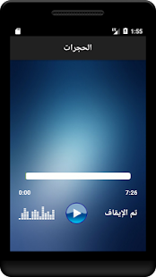القران الكريم بدون انترنت بصوت صالح الصاهود - náhled