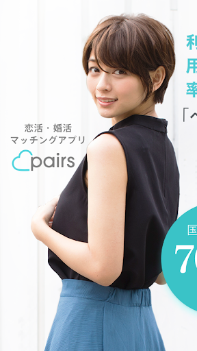 Pairs-婚活・恋活・出会い探しマッチングアプリ-登録無料 screenshot 1