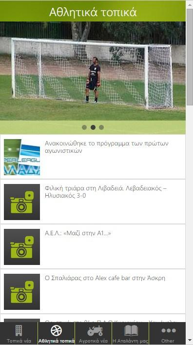 atalanti.eu - στιγμιότυπο οθόνης
