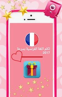 تعلم الفرنسية: تعلم اللغة الفرنسية للمبتدئين مجانا - náhled