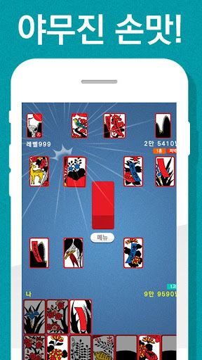 고스톱 PLUS (무료 맞고 게임)  captures d'écran 1