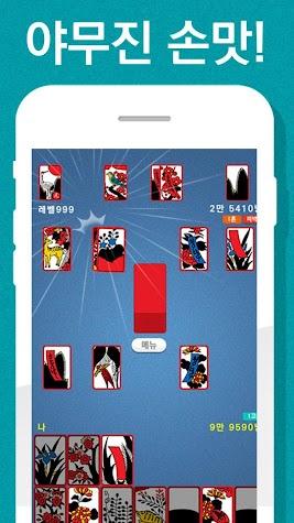 고스톱 PLUS (무료 맞고 게임) Screenshot