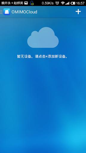玩免費工具APP|下載OMIMOCloud app不用錢|硬是要APP