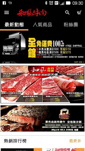和風牛肉 嚴選美食