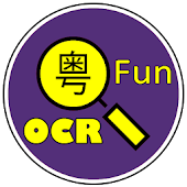 Fun OCR (Cantonese + Speech)