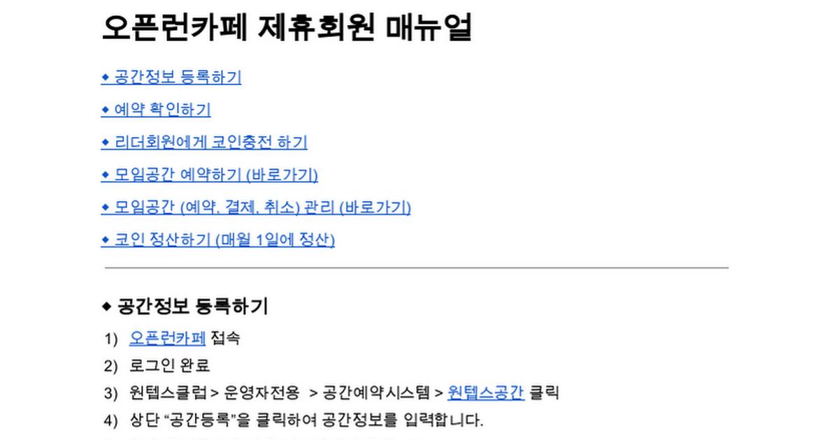 [매뉴얼] 원텝스클럽 제휴회원 매뉴얼_20180810