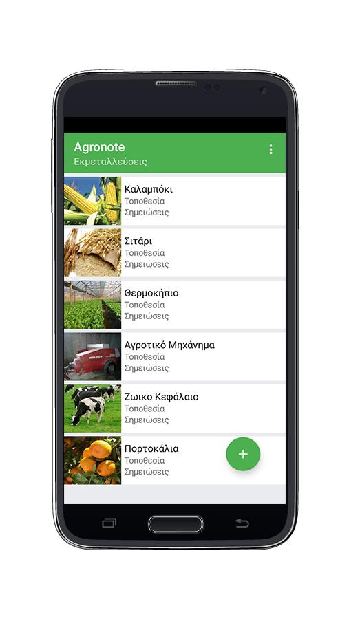 Agronote - Αγροτική Διαχείριση - στιγμιότυπο οθόνης