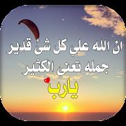أدعية و كلمات إسلامية متجددة