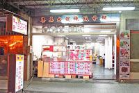 集美大餛飩餃子館