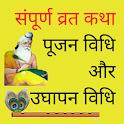 Vrat katha (व्रत कथा) icon