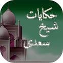 Hakayat-e-Sheikh Saadi-Quotes icon
