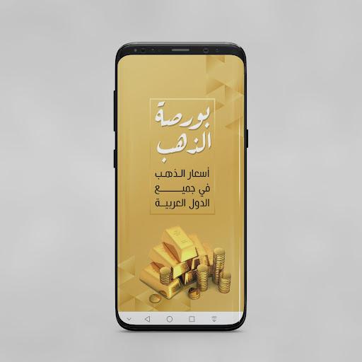 gold prices Arabic - Gold exchange Arabic screenshot 3