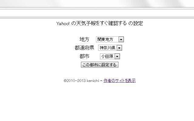 Yahoo! の天気予報をすぐ確認する