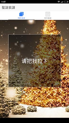 聖誕食品食譜