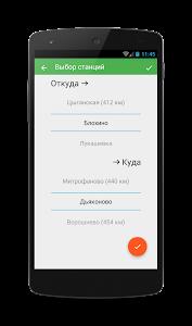 Электричка Льгов – Курск screenshot 2