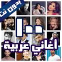 100 اغاني عربية بدون نت 2021+ الكلمات icon