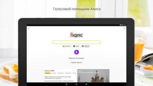 Yandex screenshot 9