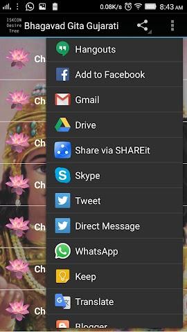 android Bhagavad Gita Gujarati Screenshot 1