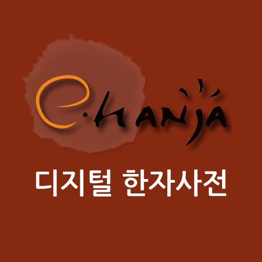 [e한자]디지털 한자사전 e-hanja