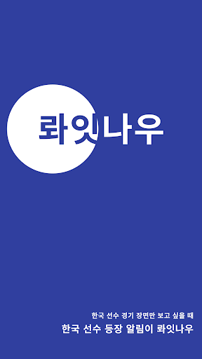 롸잇나우 메이저리그