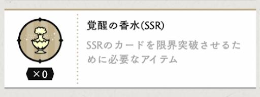 ツイステ 覚醒の香水ssr