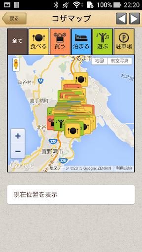 無料旅游AppのKOZA APPS コザアップス|HotApp4Game