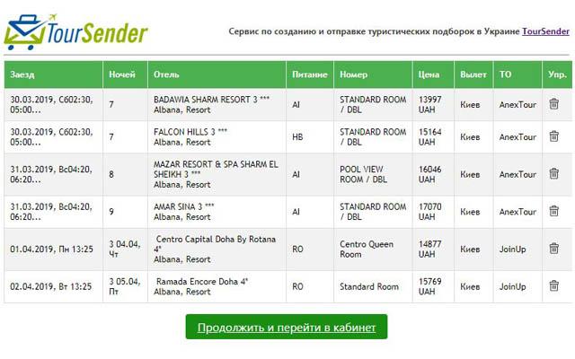 TourSender