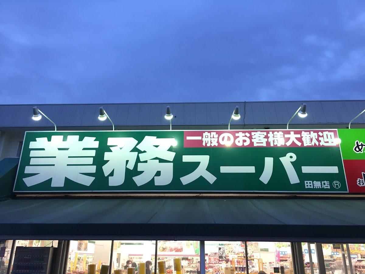 の が み 東金 道の駅 みのりの郷東金 千葉県東金市