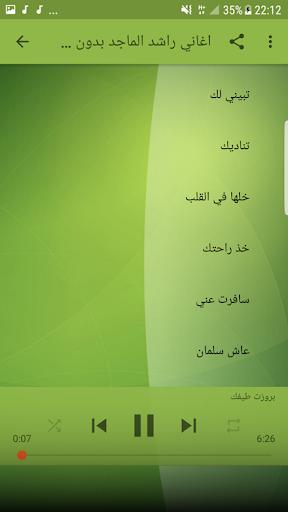 a5fecf94b Download اغاني راشد الماجد بدون نت 2018 - Rashed al- Majed on PC ...