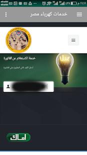 Download ادخل قراءة عداد الكهرباء واعرف الفاتورة كهرباء مصر For PC Windows and Mac apk screenshot 5