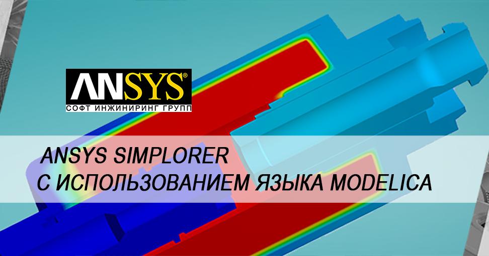 Компьютерное моделирование систем в ANSYS Simplorer с использованием языка Modelica