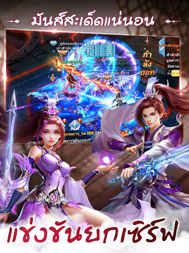 Sword Fantasy-u0e40u0e0bu0e35u0e22u0e19u0e23u0e31u0e01u0e01u0e23u0e30u0e1au0e35u0e48u0e04u0e39u0e48 1.0.8 screenshots 3