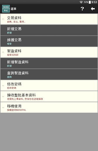 BOSSPAL 部屬中文版