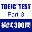 TOEIC® Test Part3 -- Short Conversations 300Q icon