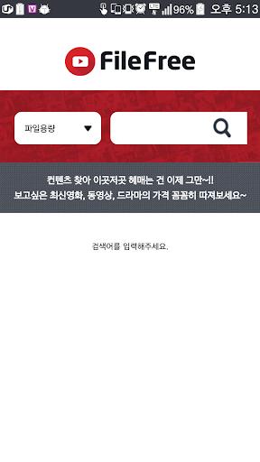 파일프리 - 웹하드 가격비교 영화 드라마 예능