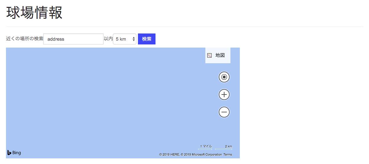 デフォルト位置を設定しない状態での地図表示