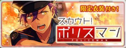 【あんスタ】「スカウト!ポリスマン」開始!